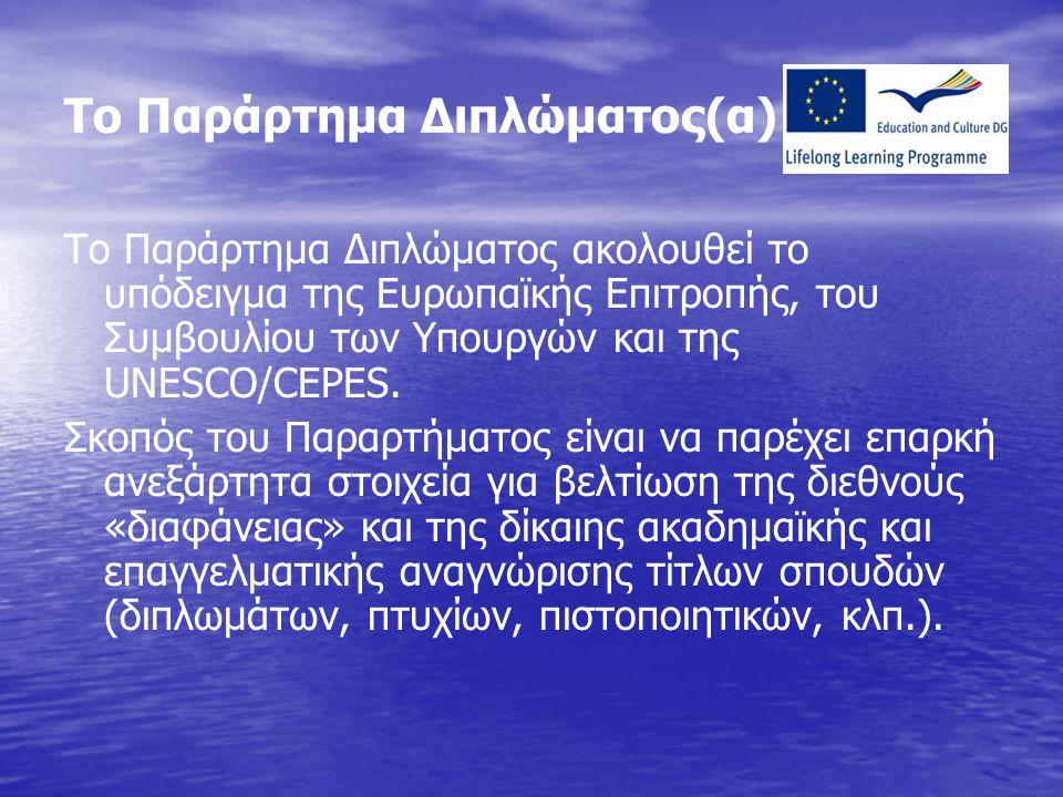 Το Παράρτημα Διπλώματος(α) Το Παράρτημα Διπλώματος ακολουθεί το υπόδειγμα της Ευρωπαϊκής Επιτροπής, του Συμβουλίου των Υπουργών και της UNESCO/CEPES.