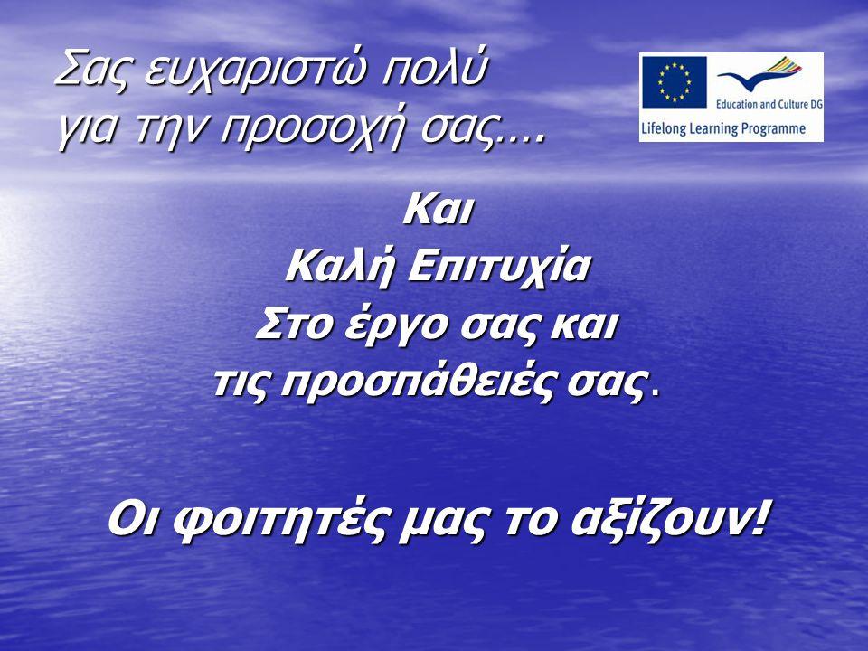 Σας ευχαριστώ πολύ για την προσοχή σας…. Και Καλή Επιτυχία Στο έργο σας και τις προσπάθειές σας.