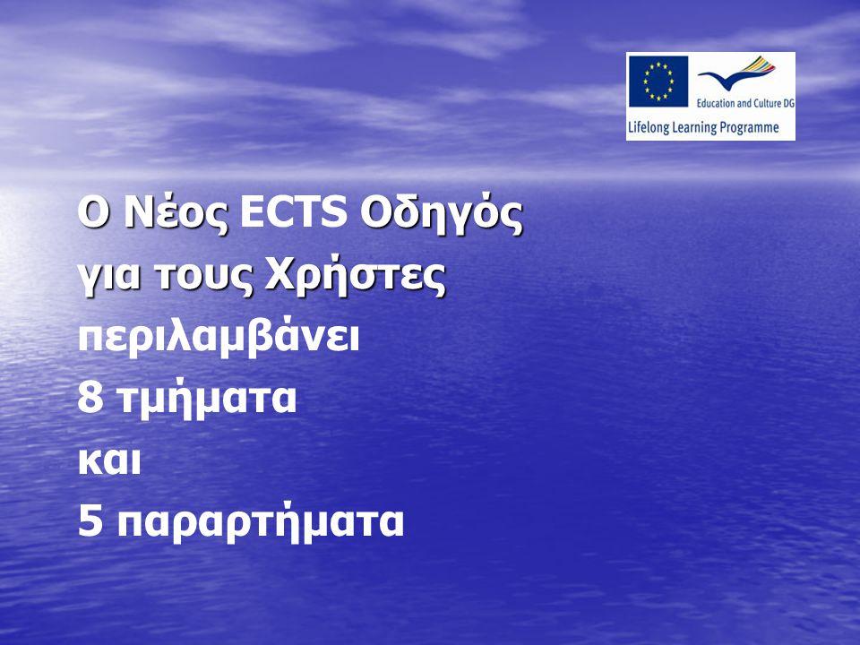 Ο Νέος Οδηγός Ο Νέος ECTS Οδηγός για τους Χρήστες για τους Χρήστες περιλαμβάνει 8 τμήματα και 5 παραρτήματα