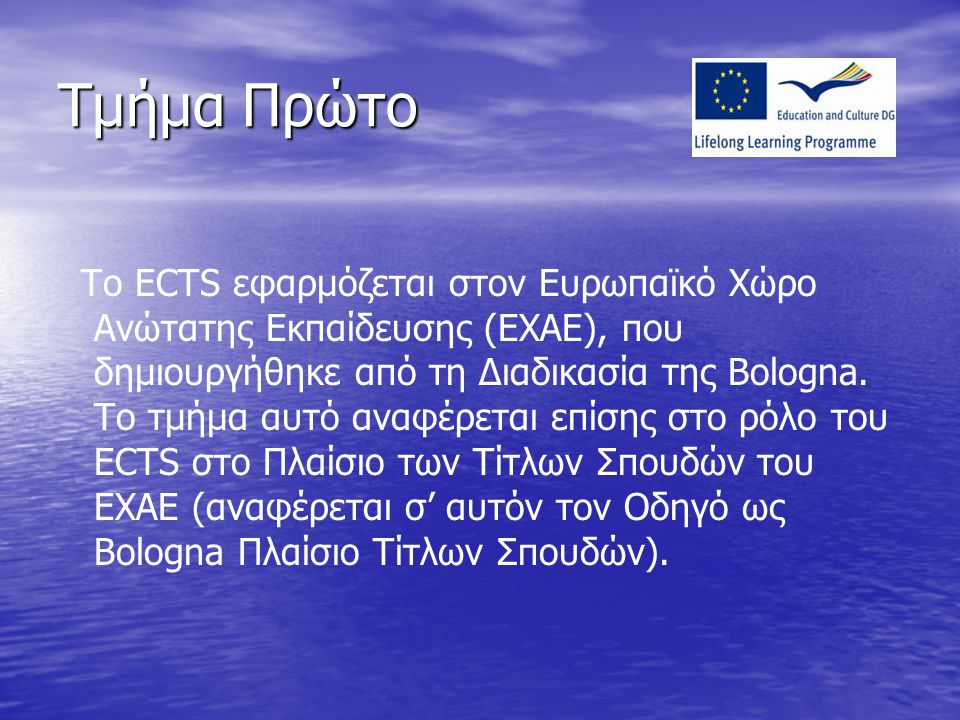 Το ECTS εφαρμόζεται στον Ευρωπαϊκό Χώρο Ανώτατης Εκπαίδευσης (ΕΧΑΕ), που δημιουργήθηκε από τη Διαδικασία της Bologna.