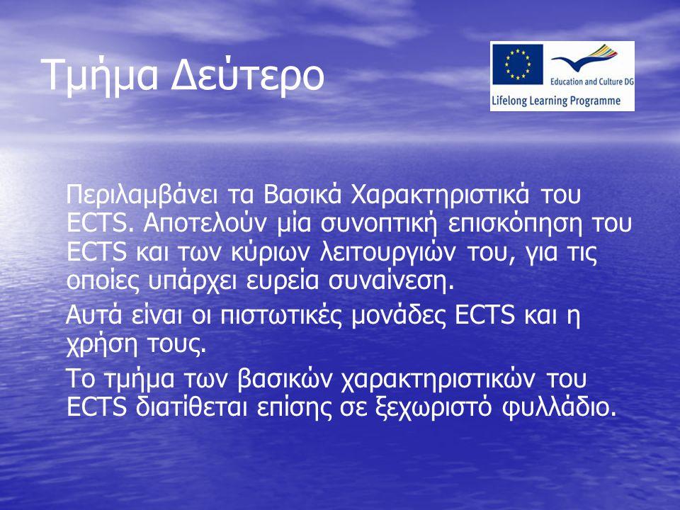 Τμήμα Τρίτο Παρέχει λεπτομερείς επεξηγήσεις των βασικών χαρακτηριστικών του ECTS: 1)Φοιτητοκεντρικό σύστημα πιστωτικών μονάδων 2)ECTS και μαθησιακά αποτελέσματα 3)Επίπεδα και δείκτες επιπέδου 4)Πιστωτικές μονάδες ECTS και φόρτος εργασίας