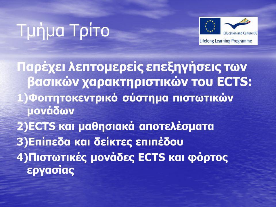 Τμήμα Τέταρτο Προσφέρει καθοδήγηση σχετικά με τον τρόπο σωστής εφαρμογής του ECTS στα ιδρύματα τριτοβάθμιας εκπαίδευσης.