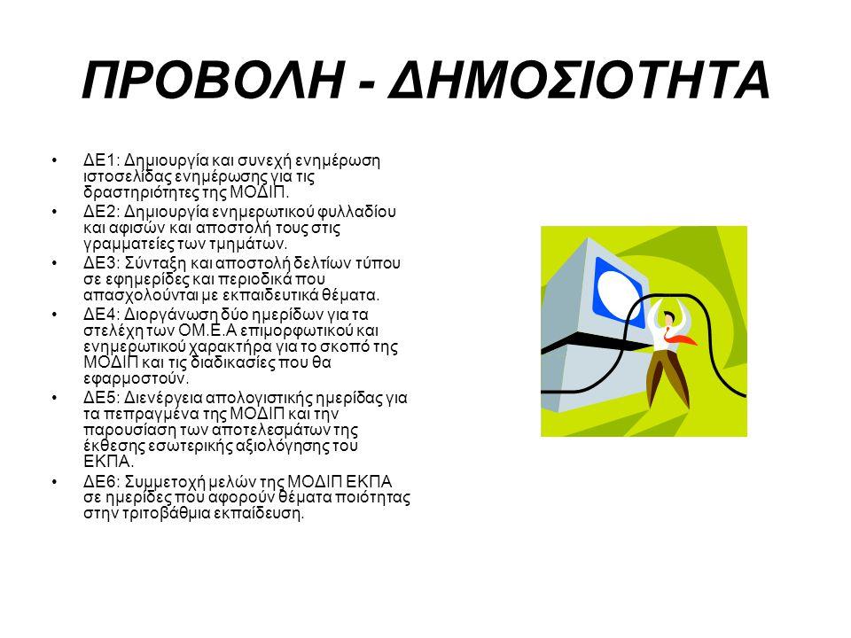 ΠΡΟΒΟΛΗ - ΔΗΜΟΣΙΟΤΗΤΑ •ΔΕ1: Δημιουργία και συνεχή ενημέρωση ιστοσελίδας ενημέρωσης για τις δραστηριότητες της ΜΟΔΙΠ.