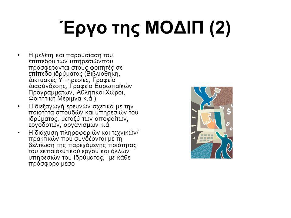 Έργο της ΜΟΔΙΠ (2) •Η μελέτη και παρουσίαση του επιπέδου των υπηρεσιώνπου προσφέρονται στους φοιτητές σε επίπεδο ιδρύματος (Βιβλιοθήκη, Δικτυακές Υπηρεσίες, Γραφείο Διασύνδεσης, Γραφείο Ευρωπαϊκών Προγραμμάτων, Αθλητικοί Χώροι, Φοιτητική Μέριμνα κ.ά.) •Η διεξαγωγή ερευνών σχετικά με την ποιότητα σπουδών και υπηρεσιών του ιδρύματος, μεταξύ των αποφοίτων, εργοδοτών, οργανισμών κ.ά.