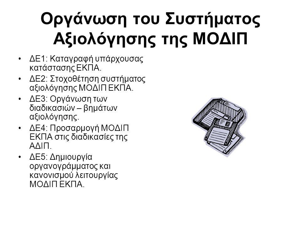 Οργάνωση του Συστήματος Αξιολόγησης της ΜΟΔΙΠ •ΔΕ1: Καταγραφή υπάρχουσας κατάστασης ΕΚΠΑ.