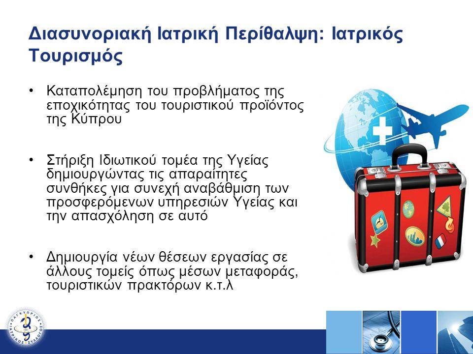 Διασυνοριακή Ιατρική Περίθαλψη: Ιατρικός Τουρισμός •Καταπολέμηση του προβλήματος της εποχικότητας του τουριστικού προϊόντος της Κύπρου •Στήριξη Ιδιωτι