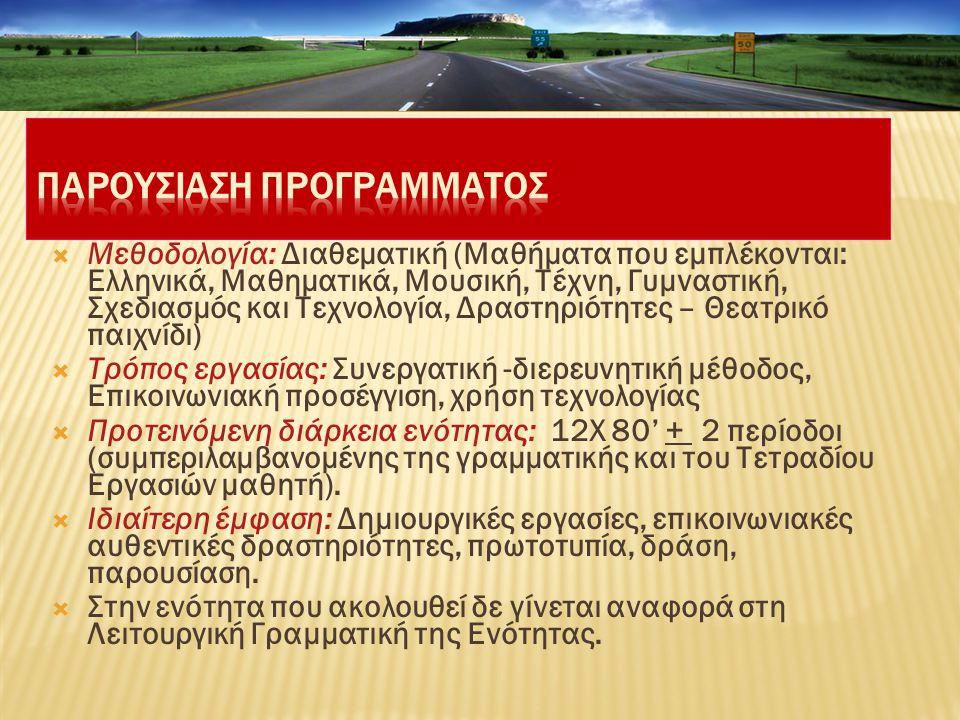  Μεθοδολογία: Διαθεματική (Μαθήματα που εμπλέκονται: Ελληνικά, Μαθηματικά, Μουσική, Τέχνη, Γυμναστική, Σχεδιασμός και Τεχνολογία, Δραστηριότητες – Θε
