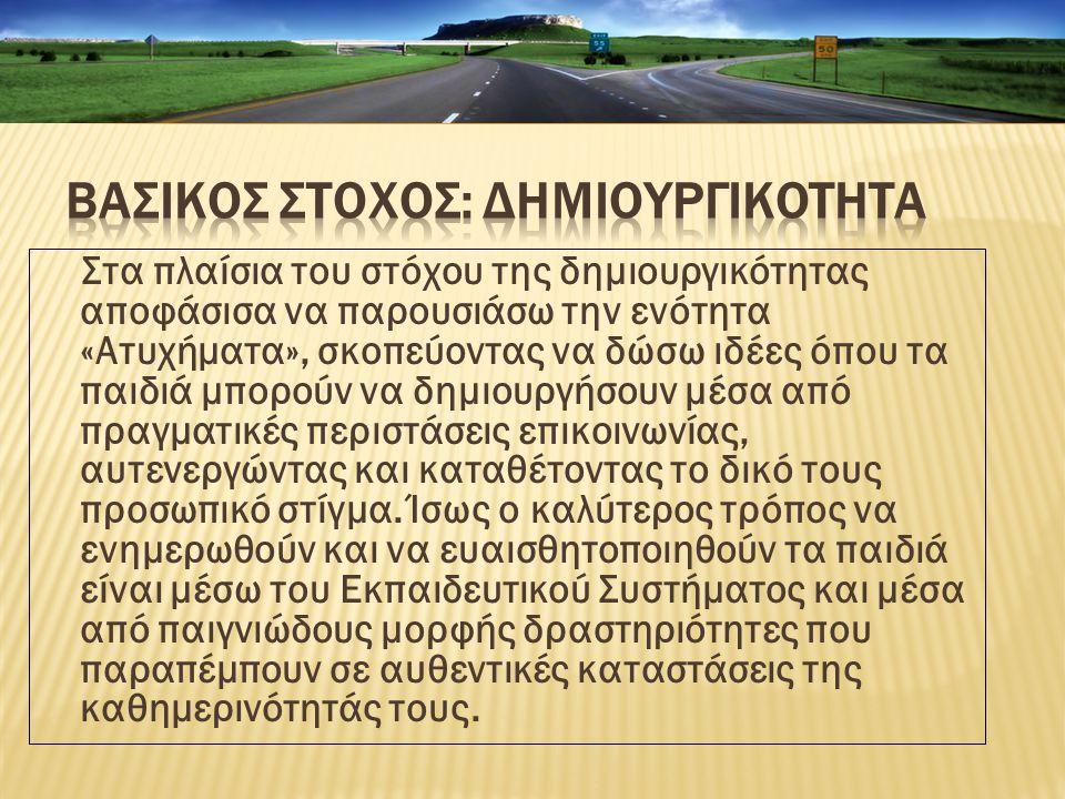  Παιχνίδια: Σταυρόλεξα, κρυπτόλεξα, ανέκδοτα, γελοιογραφίες, αναγραμματισμοί  Ποίημα «Η ποδηλάτισσα», Οδυσσέα Ελύτη (ανάλυση, δραματοποίηση)  Ποίημα «Το τέρας της κυκλοφορίας»  Εικονογράφηση ιστορίας σε φυσερό  Περίπατος με τη βοήθεια των γονιών στην περιοχή γύρω από το σχολείο  Ενημερωτική εκστρατεία στη γειτονιά με διανομή τριπτύχων κυκλοφοριακής αγωγής στους γείτονες  Συνέντευξη με ένα μέλος της Κυπριακής Ομοσπονδίας Ποδηλασίας  Μελέτη για χώρες που έχουν πολλούς ποδηλατόδρομους  Συνέντευξη με την τροχονόμο που ρυθμίζει την κυκλοφορία μπροστά από το σχολείο μας.