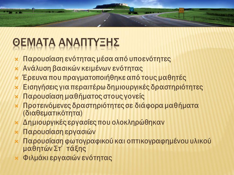  Παρουσίαση ενότητας μέσα από υποενότητες  Ανάλυση βασικών κειμένων ενότητας  Έρευνα που πραγματοποιήθηκε από τους μαθητές  Εισηγήσεις για περαιτέ
