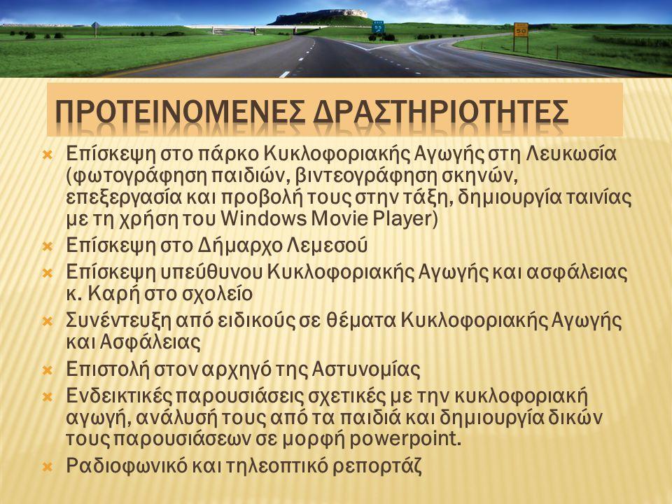  Επίσκεψη στο πάρκο Κυκλοφοριακής Αγωγής στη Λευκωσία (φωτογράφηση παιδιών, βιντεογράφηση σκηνών, επεξεργασία και προβολή τους στην τάξη, δημιουργία