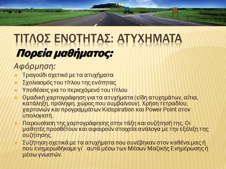 Αφόρμηση:  Τραγούδι σχετικό με τα ατυχήματα  Σχολιασμός του τίτλου της ενότητας  Υποθέσεις για το περιεχόμενό του τίτλου  Ομαδική χαρτογράφηση για