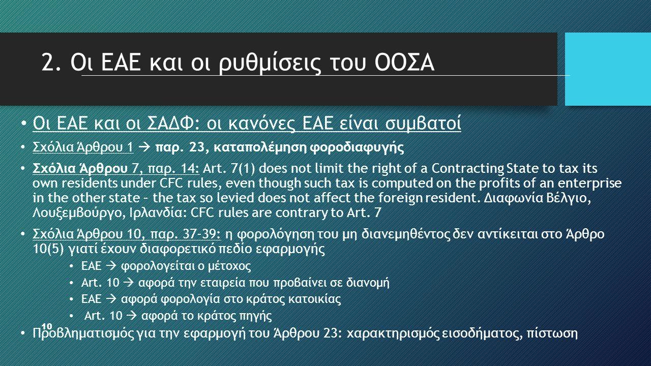 10 • Οι ΕΑΕ και οι ΣΑΔΦ: οι κανόνες ΕΑΕ είναι συμβατοί • Σχόλια Άρθρου 1  παρ. 23, καταπολέμηση φοροδιαφυγής • Σχόλια Άρθρου 7, παρ. 14: Art. 7(1) do