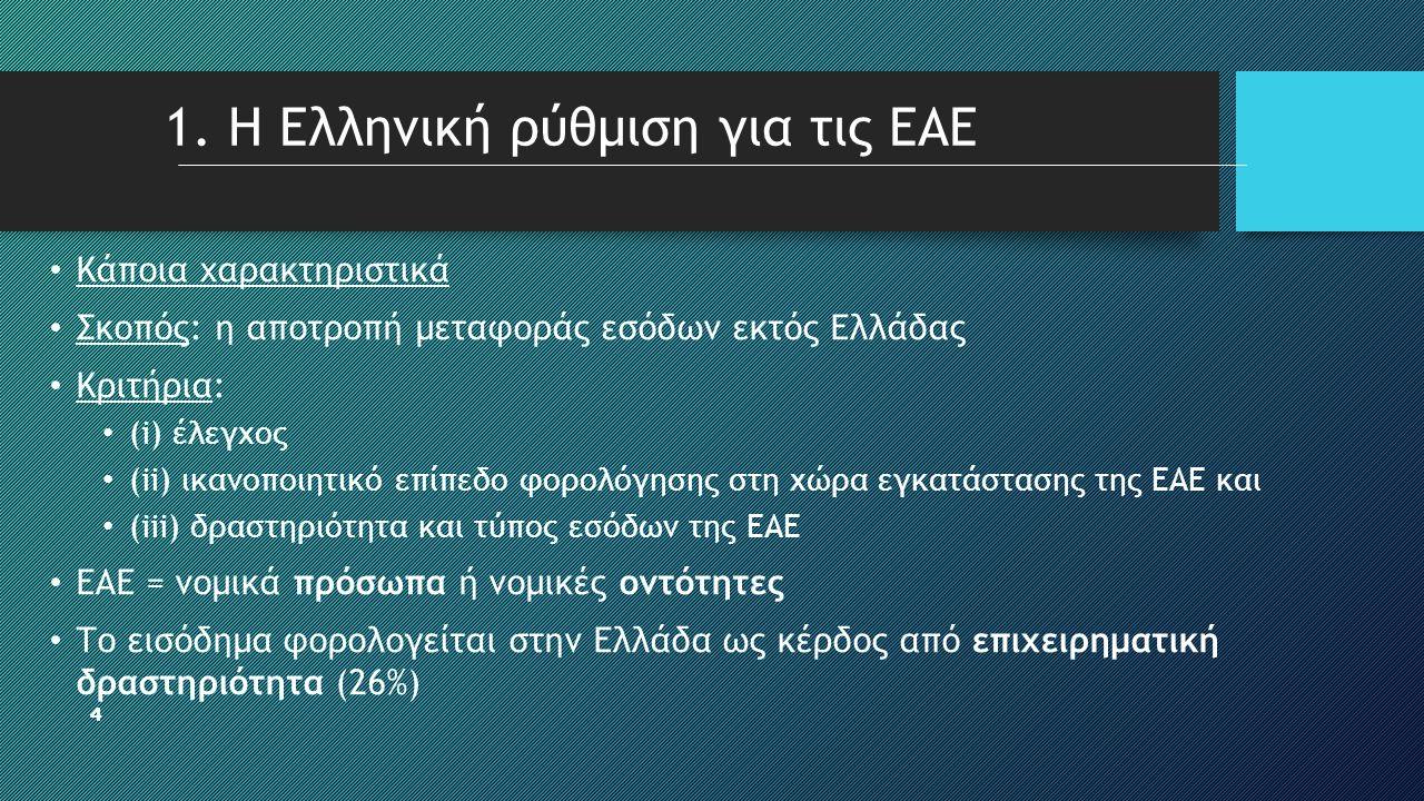4 1. Η Ελληνική ρύθμιση για τις ΕΑΕ • Κάποια χαρακτηριστικά • Σκοπός: η αποτροπή μεταφοράς εσόδων εκτός Ελλάδας • Κριτήρια: • (i) έλεγχος • (ii) ικανο