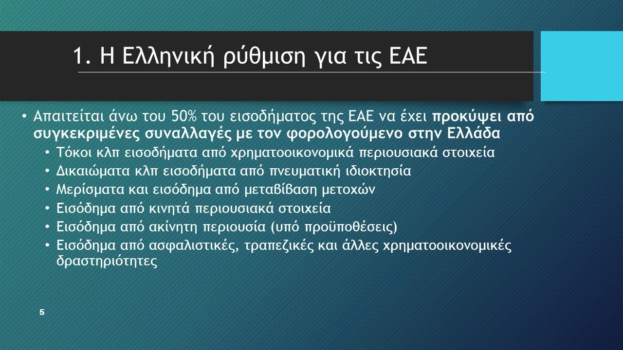 5 1. Η Ελληνική ρύθμιση για τις ΕΑΕ • Απαιτείται άνω του 50% του εισοδήματος της ΕΑΕ να έχει προκύψει από συγκεκριμένες συναλλαγές με τον φορολογούμεν