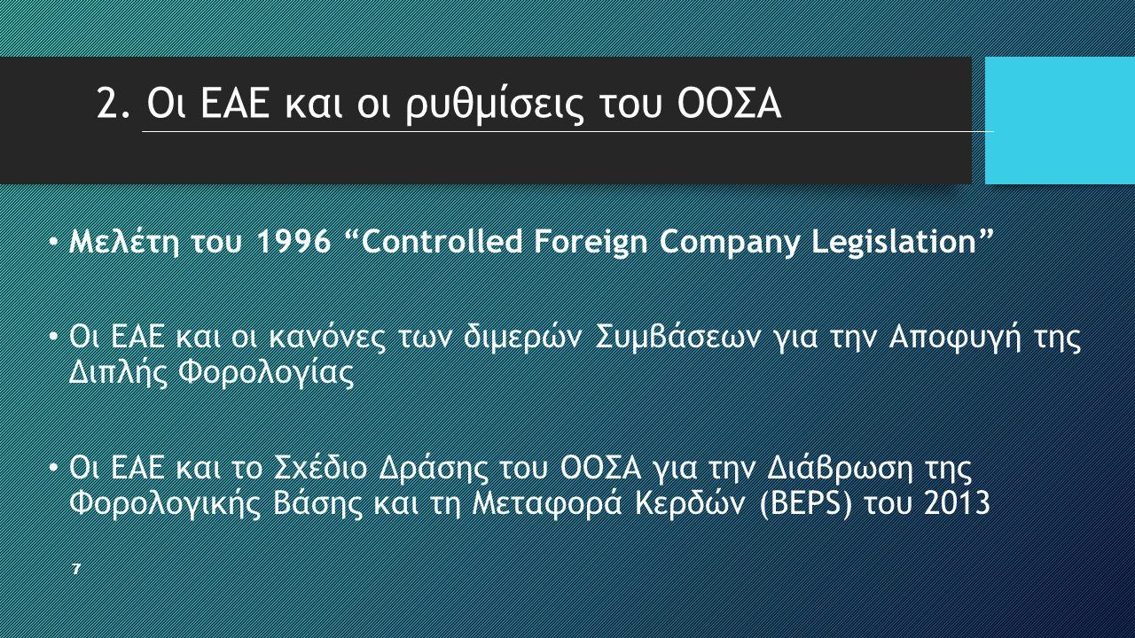 """7 2. Οι ΕΑΕ και οι ρυθμίσεις του ΟΟΣΑ • Μελέτη του 1996 """"Controlled Foreign Company Legislation"""" • Οι ΕΑΕ και οι κανόνες των διμερών Συμβάσεων για την"""