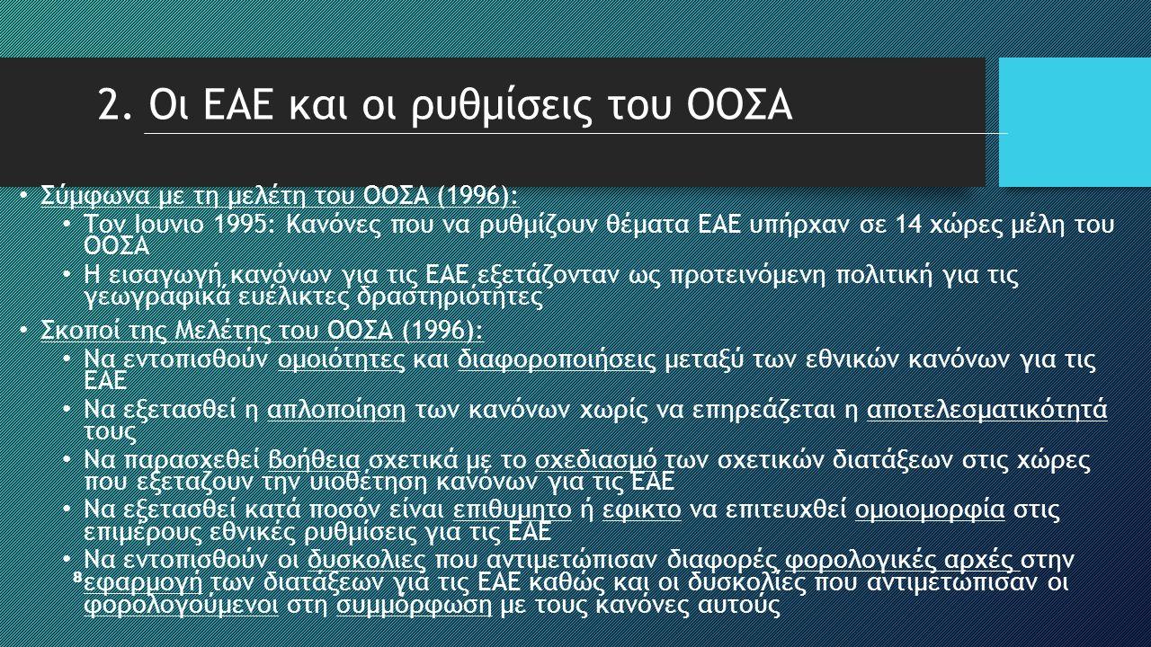 8 2. Οι ΕΑΕ και οι ρυθμίσεις του ΟΟΣΑ • Σύμφωνα με τη μελέτη του ΟΟΣΑ (1996): • Τον Ιουνιο 1995: Κανόνες που να ρυθμίζουν θέματα ΕΑΕ υπήρχαν σε 14 χώρ