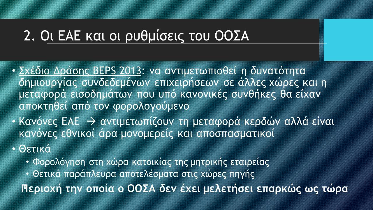 9 • Σχέδιο Δράσης BEPS 2013: να αντιμετωπισθεί η δυνατότητα δημιουργίας συνδεδεμένων επιχειρήσεων σε άλλες χώρες και η μεταφορά εισοδημάτων που υπό κα