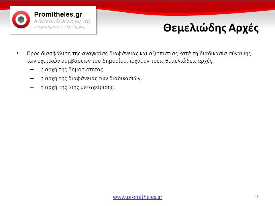Promitheies.gr Ανοίγουμε δρόμους για νέες επιχειρηματικές ευκαιρίες www.promitheies.gr Θεμελιώδης Αρχές • Προς διασφάλιση της αναγκαίας διαφάνειας και