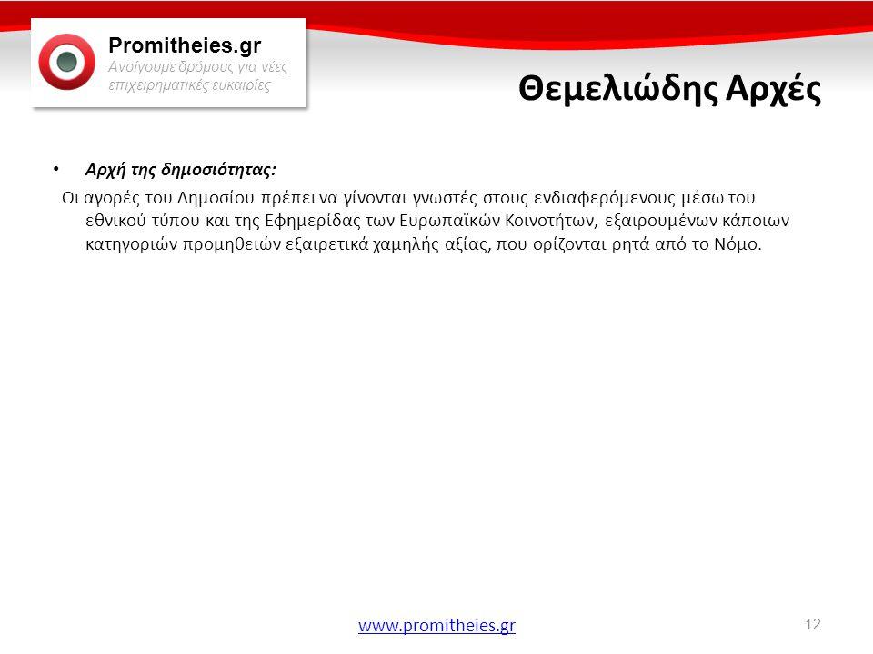 Promitheies.gr Ανοίγουμε δρόμους για νέες επιχειρηματικές ευκαιρίες www.promitheies.gr Θεμελιώδης Αρχές • Αρχή της δημοσιότητας: Οι αγορές του Δημοσίο