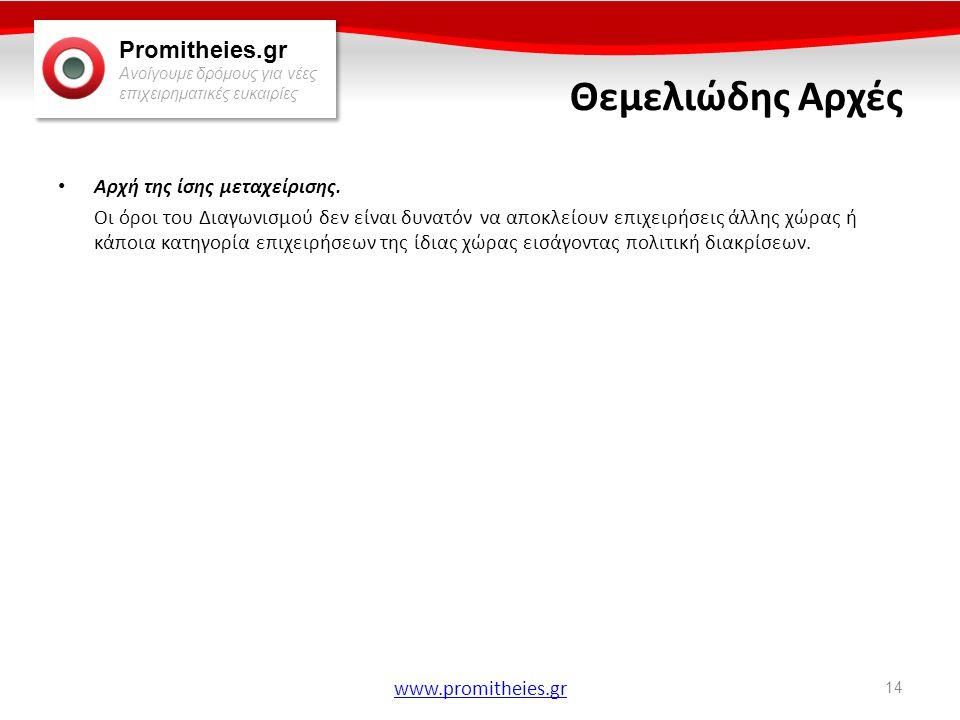 Promitheies.gr Ανοίγουμε δρόμους για νέες επιχειρηματικές ευκαιρίες www.promitheies.gr Θεμελιώδης Αρχές • Αρχή της ίσης μεταχείρισης. Οι όροι του Διαγ