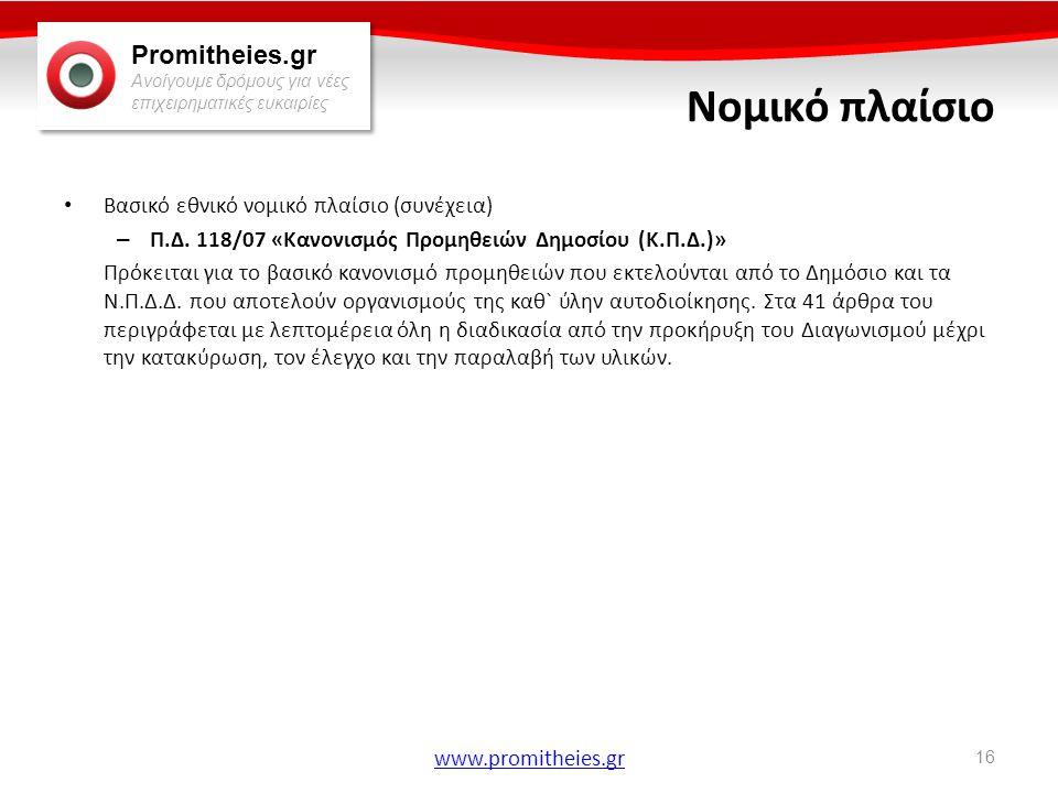 Promitheies.gr Ανοίγουμε δρόμους για νέες επιχειρηματικές ευκαιρίες www.promitheies.gr Νομικό πλαίσιο • Βασικό εθνικό νομικό πλαίσιο (συνέχεια) – Π.Δ.