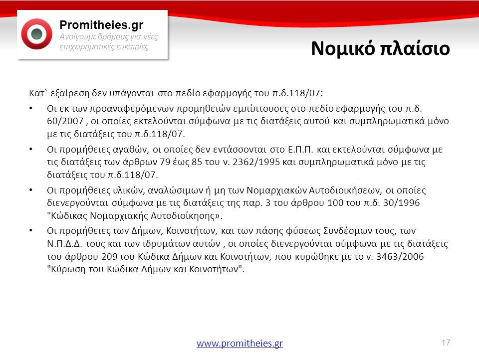 Promitheies.gr Ανοίγουμε δρόμους για νέες επιχειρηματικές ευκαιρίες www.promitheies.gr Νομικό πλαίσιο Κατ` εξαίρεση δεν υπάγονται στο πεδίο εφαρμογής