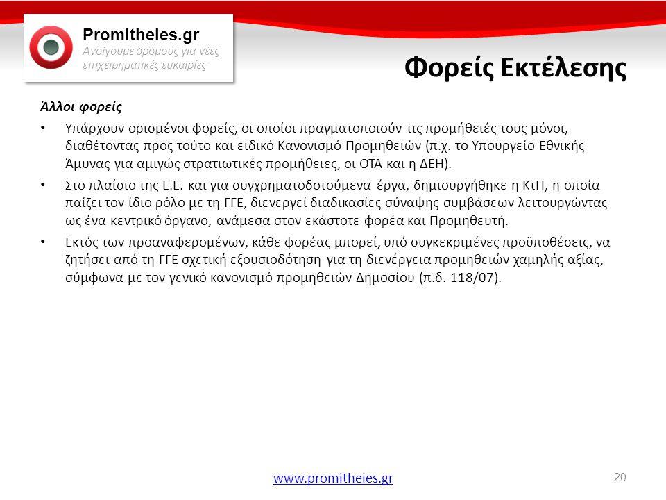 Promitheies.gr Ανοίγουμε δρόμους για νέες επιχειρηματικές ευκαιρίες www.promitheies.gr Φορείς Εκτέλεσης Άλλοι φορείς • Υπάρχουν ορισμένοι φορείς, οι ο