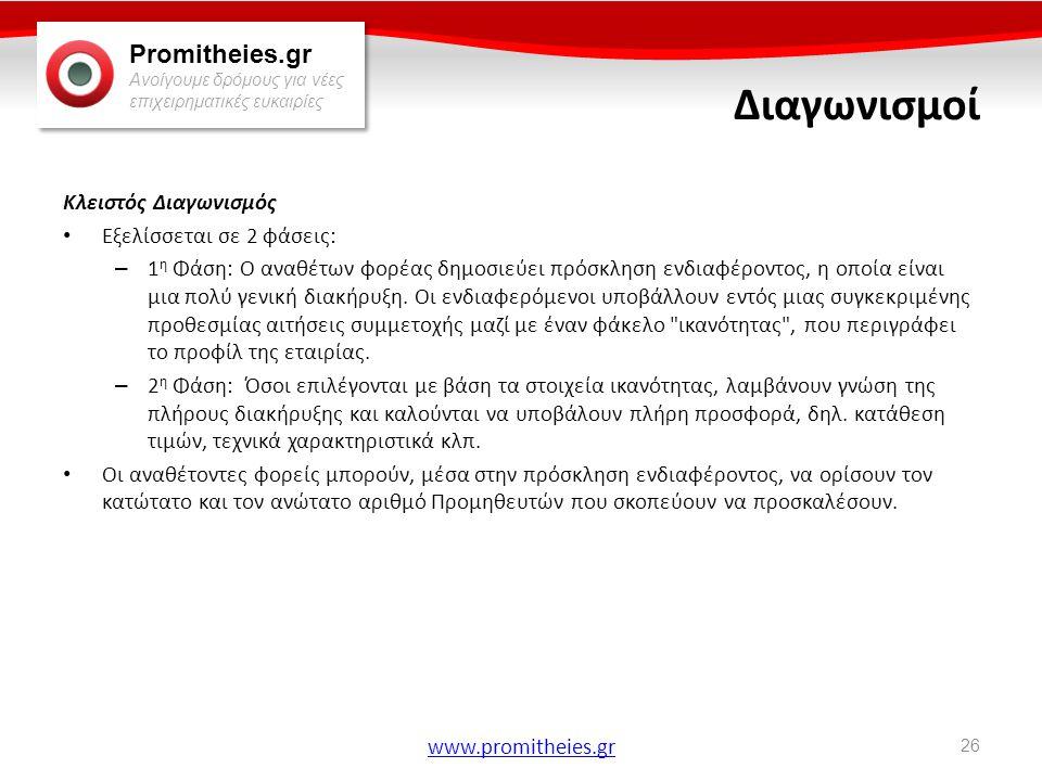 Promitheies.gr Ανοίγουμε δρόμους για νέες επιχειρηματικές ευκαιρίες www.promitheies.gr Διαγωνισμοί Κλειστός Διαγωνισμός • Εξελίσσεται σε 2 φάσεις: – 1