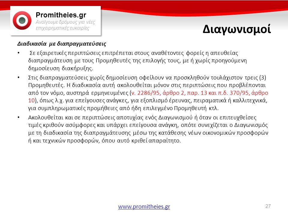 Promitheies.gr Ανοίγουμε δρόμους για νέες επιχειρηματικές ευκαιρίες www.promitheies.gr Διαγωνισμοί Διαδικασία με διαπραγματεύσεις • Σε εξαιρετικές περ