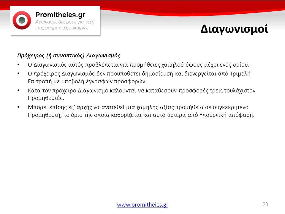 Promitheies.gr Ανοίγουμε δρόμους για νέες επιχειρηματικές ευκαιρίες www.promitheies.gr Διαγωνισμοί Πρόχειρος (ή συνοπτικός) Διαγωνισμός • Ο Διαγωνισμό