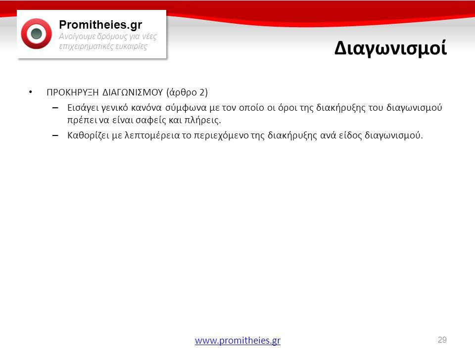 Promitheies.gr Ανοίγουμε δρόμους για νέες επιχειρηματικές ευκαιρίες www.promitheies.gr Διαγωνισμοί • ΠΡΟΚΗΡΥΞΗ ΔΙΑΓΩΝΙΣΜΟΥ (άρθρο 2) – Εισάγει γενικό