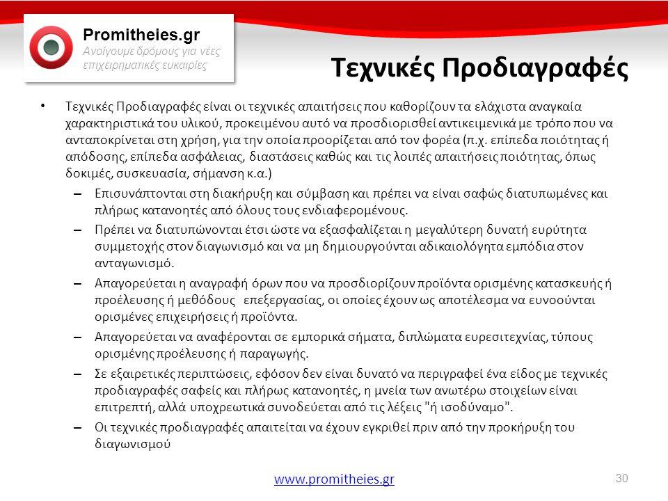 Promitheies.gr Ανοίγουμε δρόμους για νέες επιχειρηματικές ευκαιρίες www.promitheies.gr Τεχνικές Προδιαγραφές • Τεχνικές Προδιαγραφές είναι οι τεχνικές