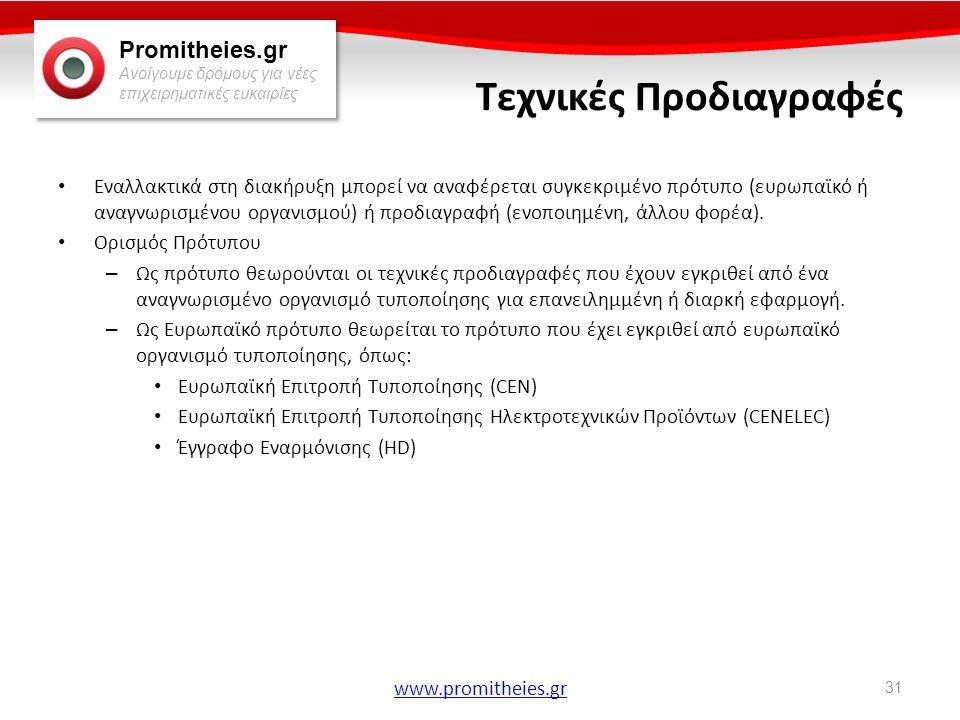 Promitheies.gr Ανοίγουμε δρόμους για νέες επιχειρηματικές ευκαιρίες www.promitheies.gr Τεχνικές Προδιαγραφές • Εναλλακτικά στη διακήρυξη μπορεί να ανα