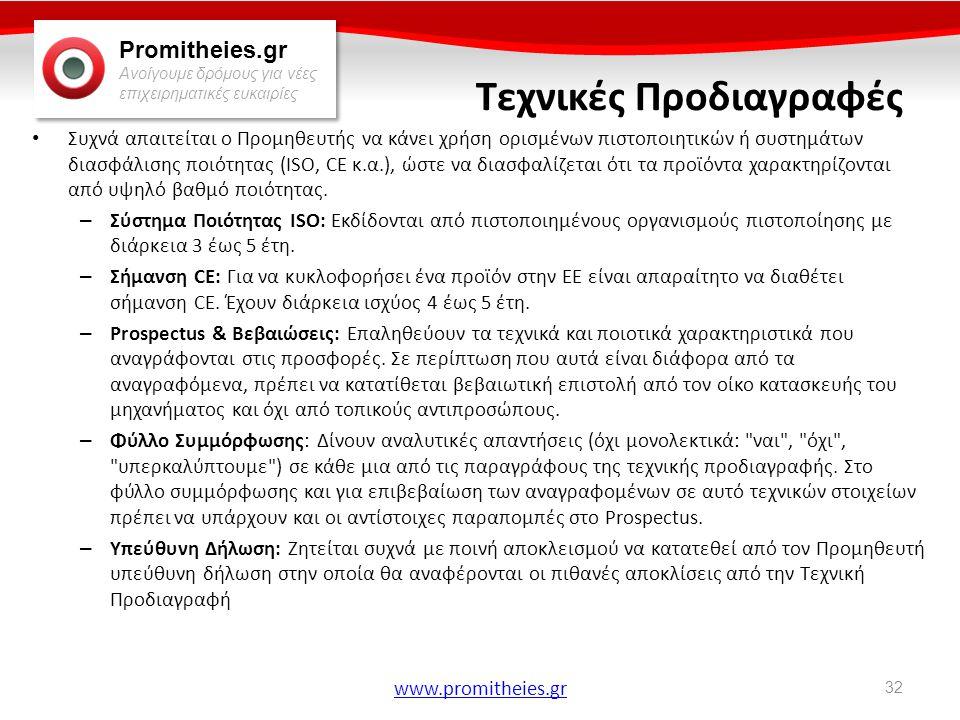 Promitheies.gr Ανοίγουμε δρόμους για νέες επιχειρηματικές ευκαιρίες www.promitheies.gr Τεχνικές Προδιαγραφές • Συχνά απαιτείται ο Προμηθευτής να κάνει