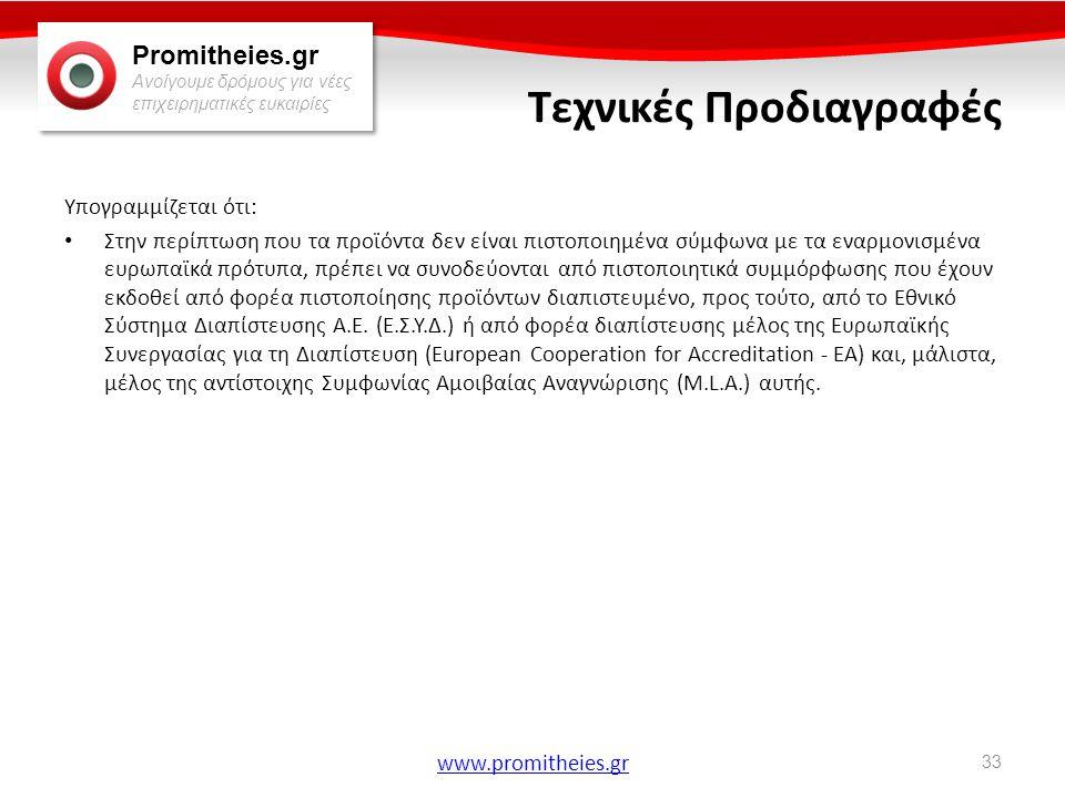 Promitheies.gr Ανοίγουμε δρόμους για νέες επιχειρηματικές ευκαιρίες www.promitheies.gr Τεχνικές Προδιαγραφές Υπογραμμίζεται ότι: • Στην περίπτωση που
