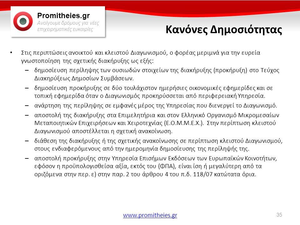 Promitheies.gr Ανοίγουμε δρόμους για νέες επιχειρηματικές ευκαιρίες www.promitheies.gr Κανόνες Δημοσιότητας • Στις περιπτώσεις ανοικτού και κλειστού Δ