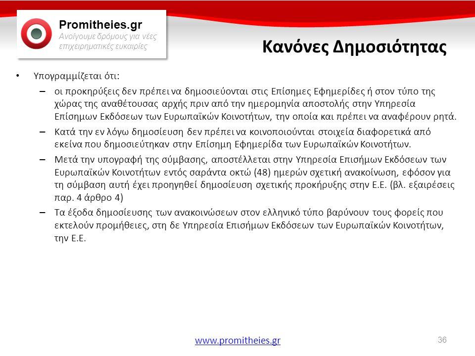 Promitheies.gr Ανοίγουμε δρόμους για νέες επιχειρηματικές ευκαιρίες www.promitheies.gr Κανόνες Δημοσιότητας • Υπογραμμίζεται ότι: – οι προκηρύξεις δεν