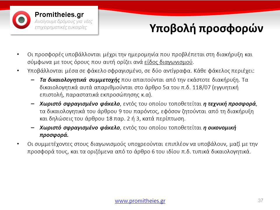 Promitheies.gr Ανοίγουμε δρόμους για νέες επιχειρηματικές ευκαιρίες www.promitheies.gr Υποβολή προσφορών • Οι προσφορές υποβάλλονται μέχρι την ημερομη