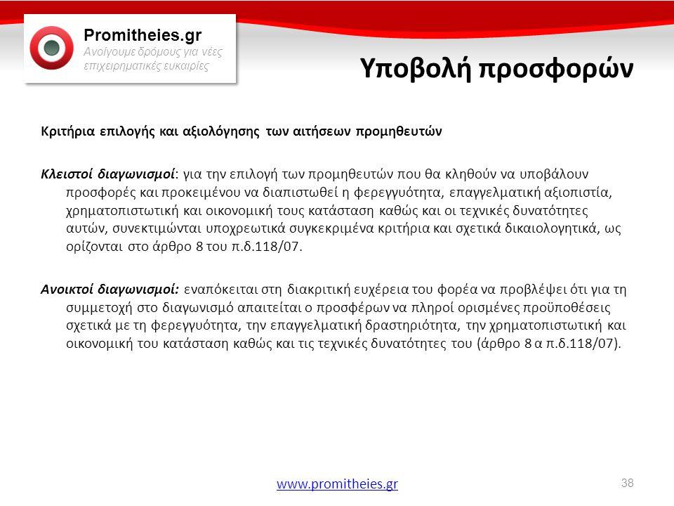 Promitheies.gr Ανοίγουμε δρόμους για νέες επιχειρηματικές ευκαιρίες www.promitheies.gr Υποβολή προσφορών Κριτήρια επιλογής και αξιολόγησης των αιτήσεω