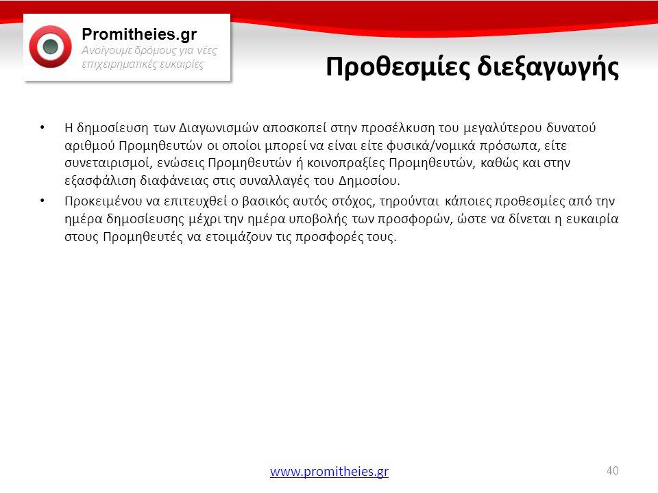 Promitheies.gr Ανοίγουμε δρόμους για νέες επιχειρηματικές ευκαιρίες www.promitheies.gr Προθεσμίες διεξαγωγής • Η δημοσίευση των Διαγωνισμών αποσκοπεί