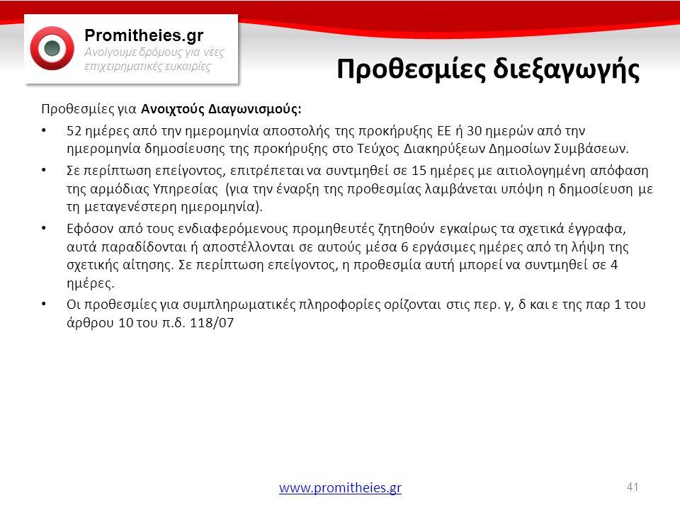 Promitheies.gr Ανοίγουμε δρόμους για νέες επιχειρηματικές ευκαιρίες www.promitheies.gr Προθεσμίες διεξαγωγής Προθεσμίες για Ανοιχτούς Διαγωνισμούς: •