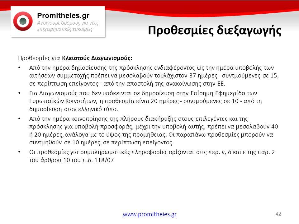 Promitheies.gr Ανοίγουμε δρόμους για νέες επιχειρηματικές ευκαιρίες www.promitheies.gr Προθεσμίες διεξαγωγής Προθεσμίες για Κλειστούς Διαγωνισμούς: •
