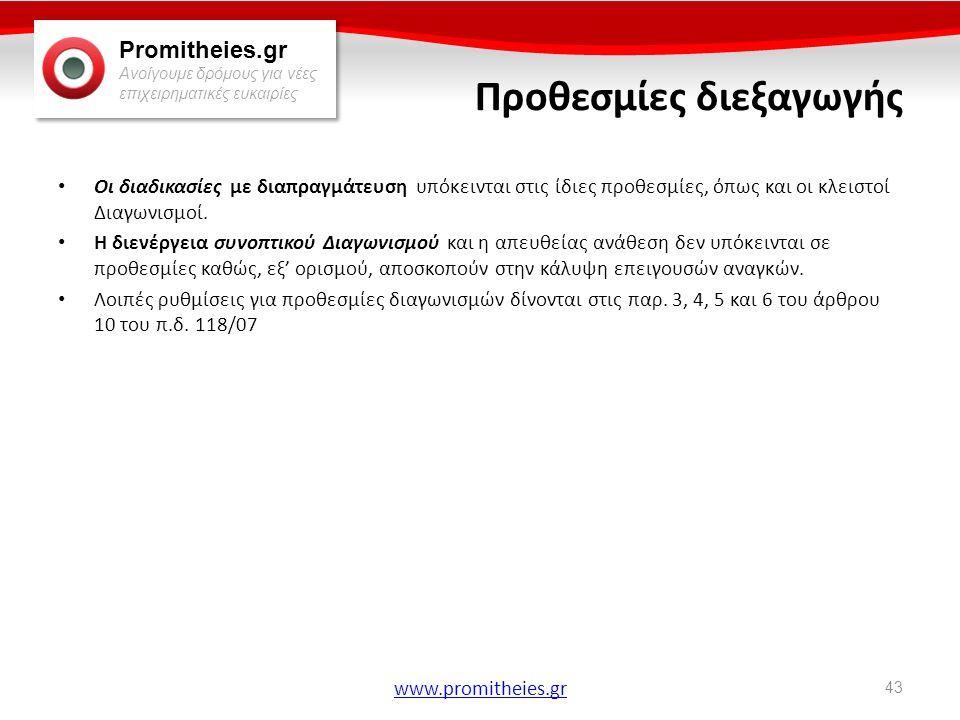 Promitheies.gr Ανοίγουμε δρόμους για νέες επιχειρηματικές ευκαιρίες www.promitheies.gr Προθεσμίες διεξαγωγής • Οι διαδικασίες με διαπραγμάτευση υπόκει