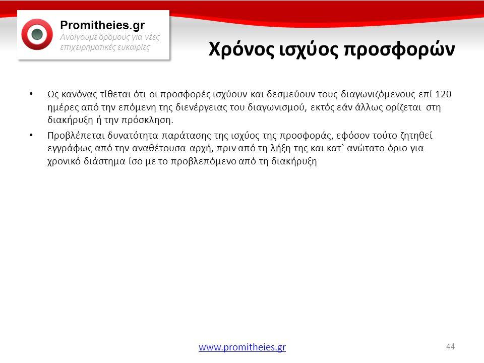 Promitheies.gr Ανοίγουμε δρόμους για νέες επιχειρηματικές ευκαιρίες www.promitheies.gr Χρόνος ισχύος προσφορών • Ως κανόνας τίθεται ότι οι προσφορές ι