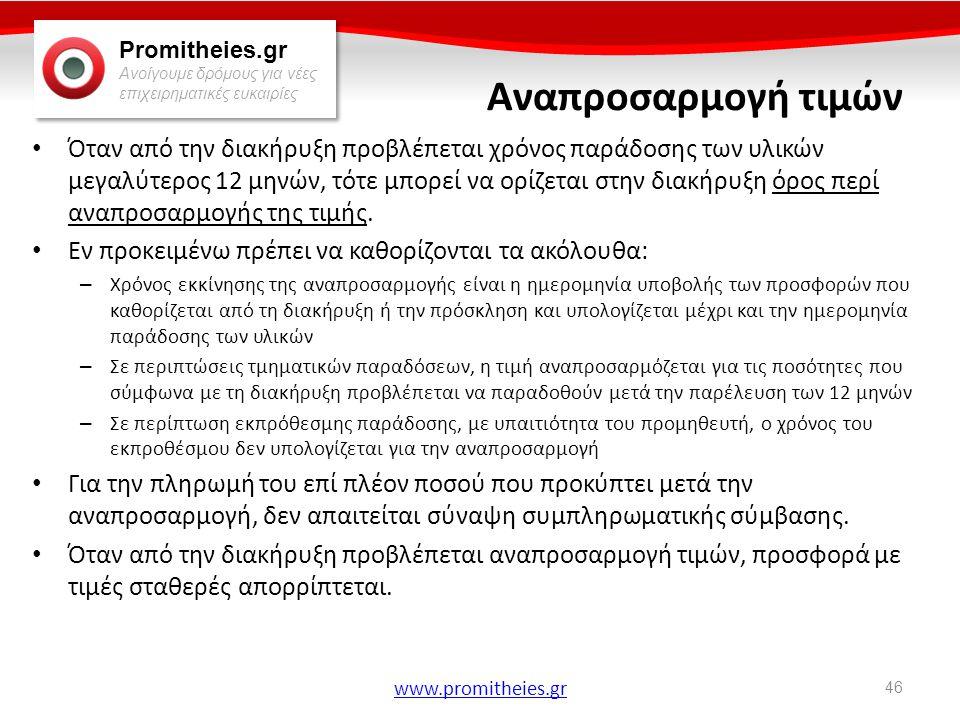 Promitheies.gr Ανοίγουμε δρόμους για νέες επιχειρηματικές ευκαιρίες www.promitheies.gr Αναπροσαρμογή τιμών • Όταν από την διακήρυξη προβλέπεται χρόνος