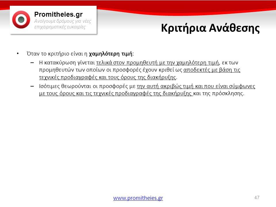 Promitheies.gr Ανοίγουμε δρόμους για νέες επιχειρηματικές ευκαιρίες www.promitheies.gr Κριτήρια Ανάθεσης • Όταν το κριτήριο είναι η χαμηλότερη τιμή: –