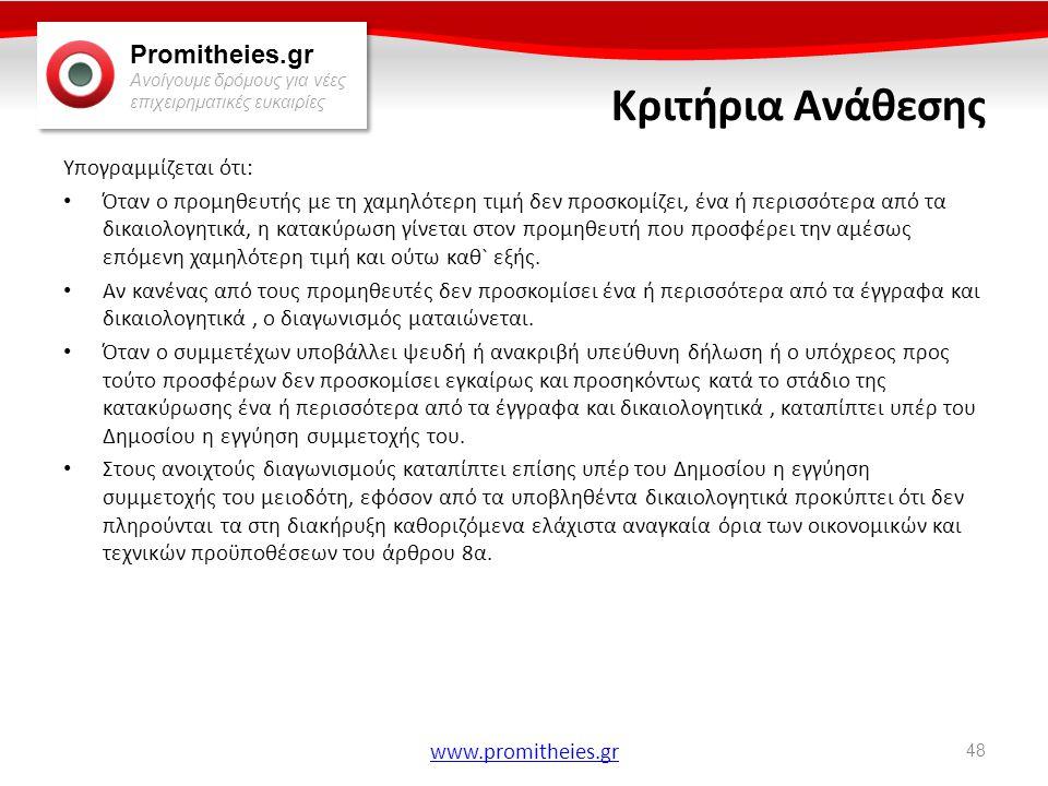Promitheies.gr Ανοίγουμε δρόμους για νέες επιχειρηματικές ευκαιρίες www.promitheies.gr Κριτήρια Ανάθεσης Υπογραμμίζεται ότι: • Όταν ο προμηθευτής με τ