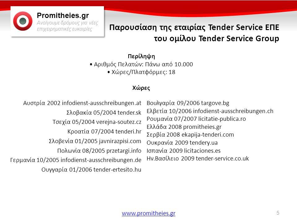 Promitheies.gr Ανοίγουμε δρόμους για νέες επιχειρηματικές ευκαιρίες www.promitheies.gr Αυστρία 2002 infodienst-ausschreibungen.at Σλοβακία 05/2004 ten