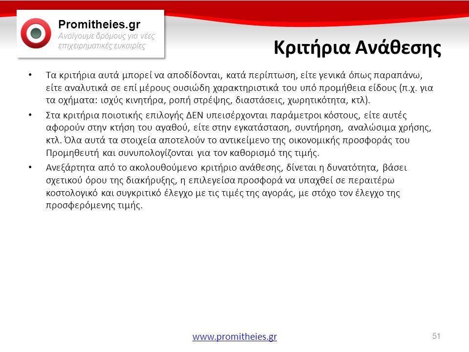 Promitheies.gr Ανοίγουμε δρόμους για νέες επιχειρηματικές ευκαιρίες www.promitheies.gr Κριτήρια Ανάθεσης • Τα κριτήρια αυτά μπορεί να αποδίδονται, κατ