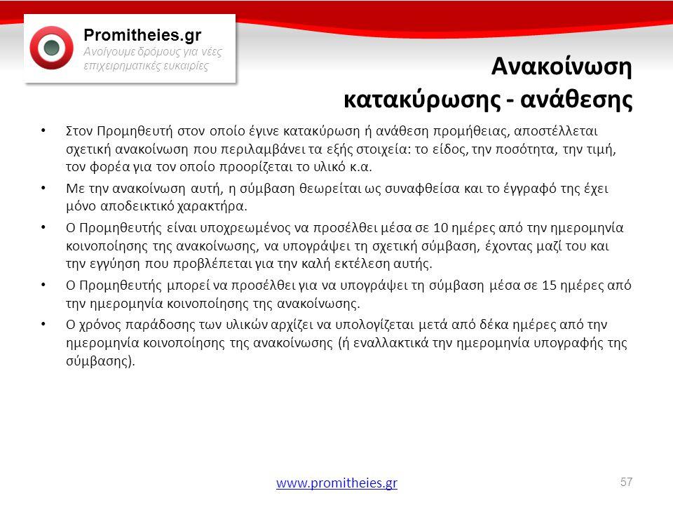 Promitheies.gr Ανοίγουμε δρόμους για νέες επιχειρηματικές ευκαιρίες www.promitheies.gr Ανακοίνωση κατακύρωσης - ανάθεσης • Στον Προμηθευτή στον οποίο